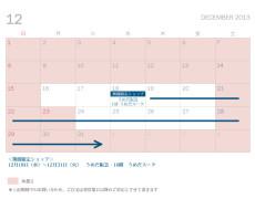 11月・12月の営業日カレンダー